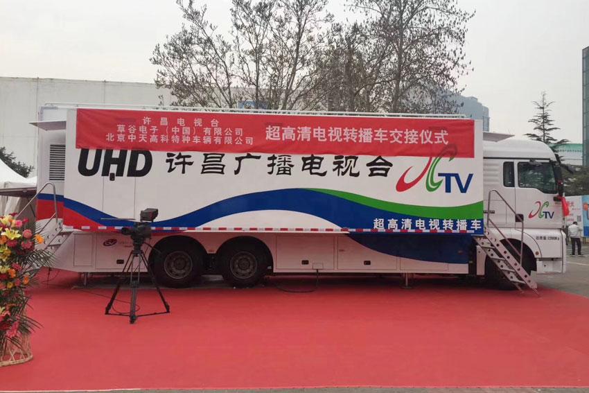 Xuchang broadcasting statio